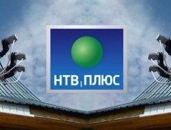 Услуги и каналы НТВ плюс в 2018 году