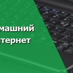 """Домашнее телевидение от """"МЕГАФОН"""""""