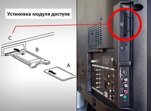 Настройка модуля
