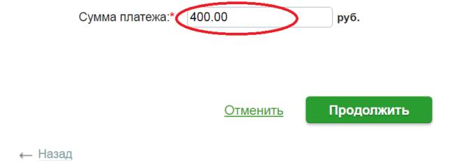 Сумма платежа