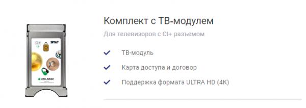 НТВ Плюс CAM - модуль