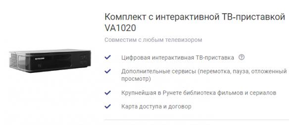 НТВ Плюс интерактивная приставка