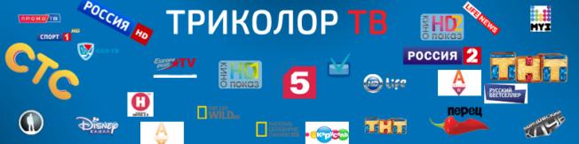 каналы Триколор ТВ