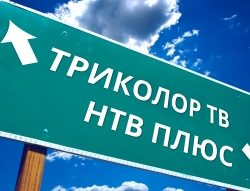 Триколор ТВ и НТВ Плюс