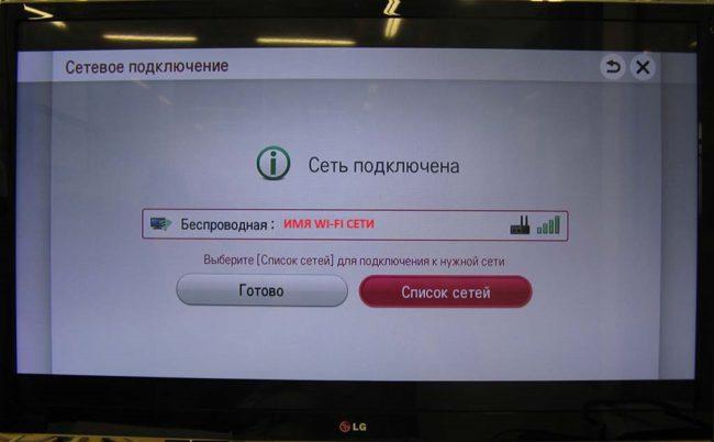 подключение через Wi Fi