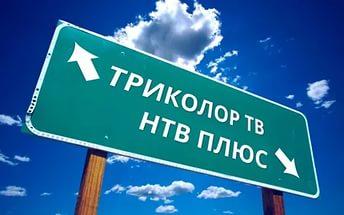 Триколор ТВ НТВ Плюс