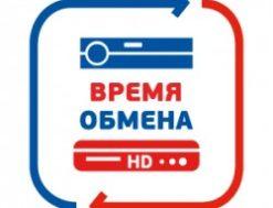 триколор акции обмена оборудования бесплатно 2017