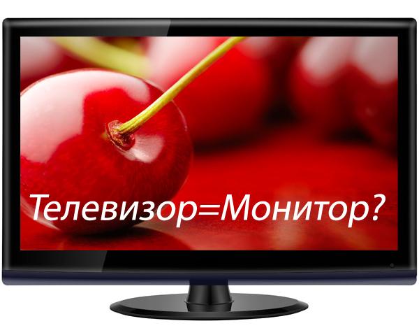 монитор = телевизор