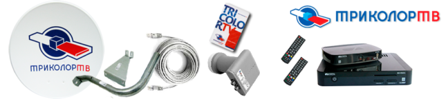 оборудование Триколор ТВ