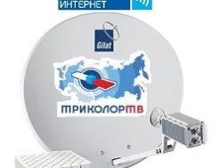 триколор интернет стоимость оборудования