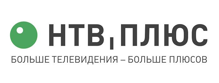 Предложения телезрителям от НТВ-Плюс в 2017 году