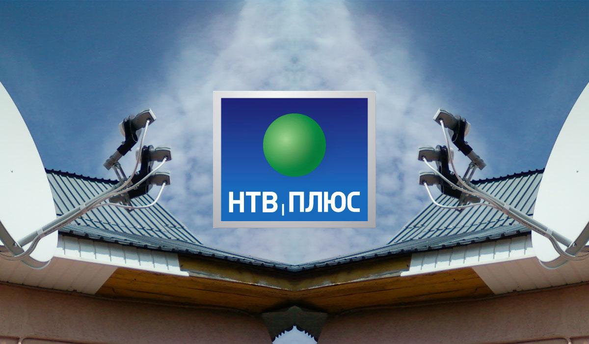 НТВ Плюс в Москве: тарифы, пакеты каналов и доступные услуги