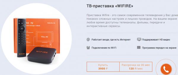 ТВ-приставка «WIFIRE» для цифрового телевидения Нетбайнет