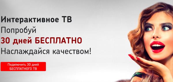 Акции от провайдера RiNet