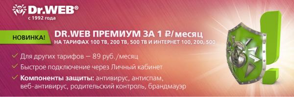 Акции от Телеком Центр