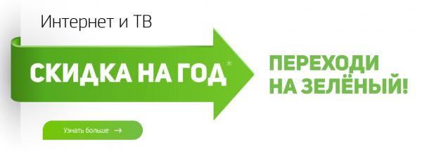 ТВ и Интернет от Зеленой точки можно подключить по акции