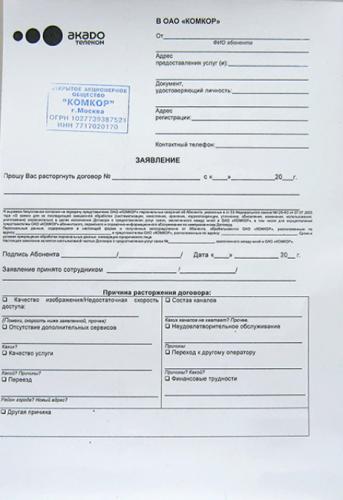 Бланк заявления на расторжение договора с Акадо Телеком