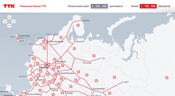 Регионы подключения ТТК