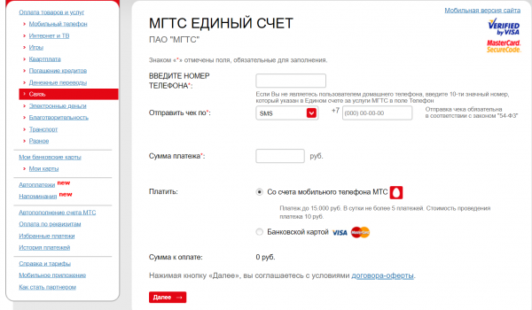 Единый счет МГТС на сайте МТС