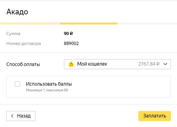 Оплата Акадо ТВ через кошелек Яндекс Денег без комиссии