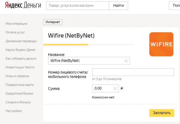 Как оплатить Нетбайнет с кошелька Яндекс.Деньги
