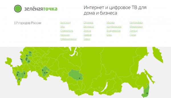 Зеленая точка предлагает домашний интернет и ТВ в 17 городах РФ