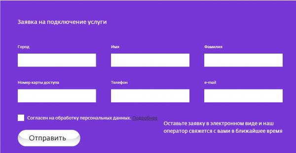 "Заявка на подключение к тарифу ""Лидер"" от Телекарты"