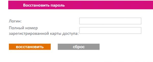 Восстановление пароля от ЛК Телекарты