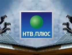 Актуальные тарифы и телеканалы НТВ Плюс на 2018 год