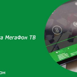 Как отключить Мегафон ТВ